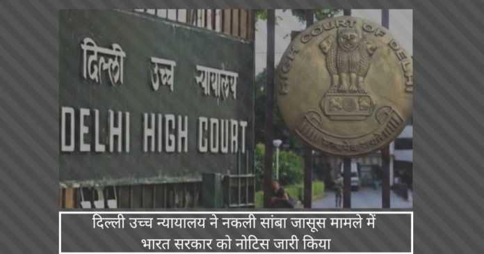 दिल्ली उच्च न्यायालय ने नकली सांबा जासूस मामले के विघटन के लिए रक्षा मंत्रालय और सेना को नोटिस जारी किया