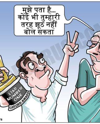 राहुल गांधी के लिए अंतर्राष्ट्रीय शर्मिंदगी, ऑक्सफोर्ड डिक्शनरी ने राहुल के झूठ को पकड़ा