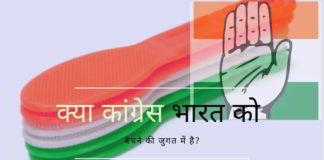 """क्या त्रिशंकु संसद की स्थिति में कांग्रेस द्वारा सांसदों को """"खरीदने"""" के लिए करोड़ों रुपये का इस्तेमाल किया जा रहा है?"""