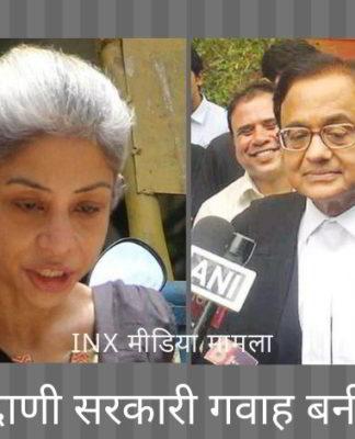 INX मीडिया रिश्वत मामले में इंद्राणी सरकारी गवाह बनी, जल्द ही चिदंबरम की गतिविधियों के खुलासे होंगे