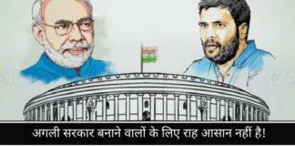 अगली सरकार बनाने वालों के लिए राह आसान नहीं है!