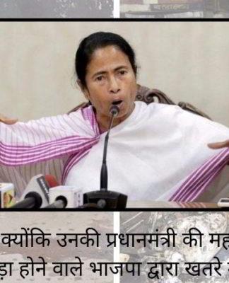 ममता बौखला गईं क्योंकि उनकी प्रधानमंत्री की महत्वाकांक्षा फिर उठ खड़ा होने वाले भाजपा द्वारा खतरे में है