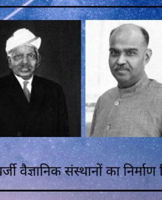 मुदलियार, मुखर्जी थे जिन्होंने भारत के वैज्ञानिक संस्थानों का निर्माण किया, नेहरू ने नहीं!