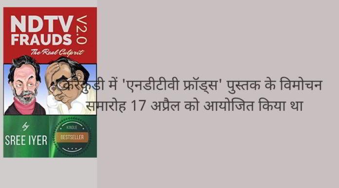 आईटी कमिश्नर एस के श्रीवास्तव ने कहा चिदंबरम ने एनडीटीवी के माध्यम से 6000 करोड़ रुपये से अधिक काला धन वैध बनाया, वह जालसाज है!