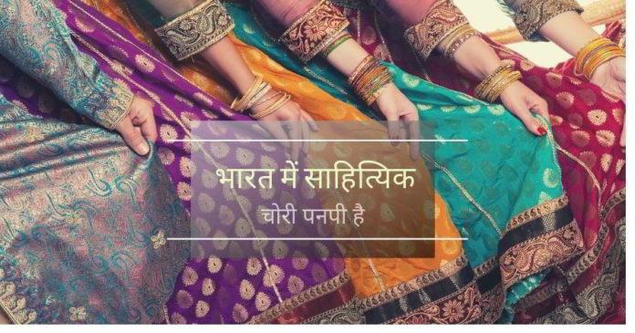 भारत में साहित्यिक चोरी पनपी है
