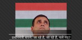 गुप्त ब्रिटिश नागरिकता के लिए गृह मंत्रालय के नोटिस ने राहुल गांधी के राजनीतिक सपनों को ध्वस्त किया