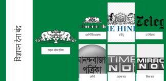 मोदी सरकार ने अपनी सरकार और मोदी की खबरों की वजह से कई अखबारों को विज्ञापन देना बंद कर दिया है।