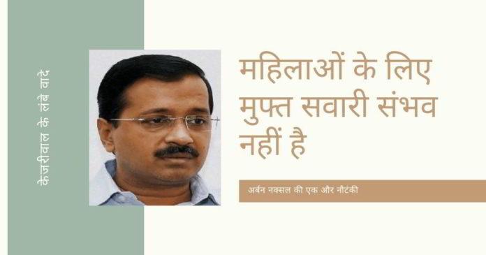 झूठे मुख्यमंत्री अरविंद केजरीवाल लोगों को बेवकूफ बनाने के लिए मुफ्त सवारी की नौटंकी लेकर आये हैं
