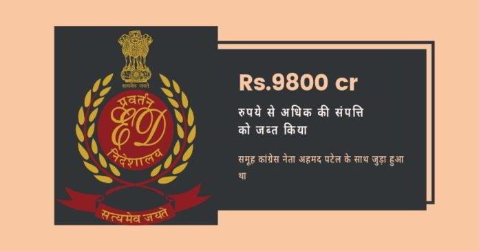 ईडी द्वारा अहमद पटेल से सम्बंधित सैंडसेरा समूह की लगभग 10,000 करोड़ रुपये की संपत्ति जब्त करने के साथ, अवैध धन संग्रहण के नए रास्ते सामने आए।