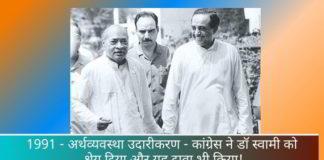 1991 - अर्थव्यवस्था उदारीकरण - कांग्रेस ने डॉ स्वामी को श्रेय दिया और यह दावा भी किया!
