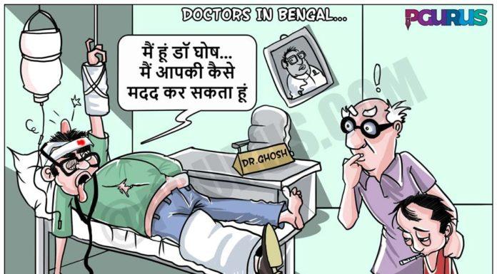 बंगाल में डॉक्टर...