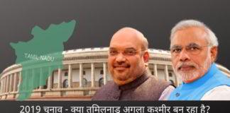 2019 चुनाव - क्या तमिलनाडु अगला कश्मीर बन रहा है?