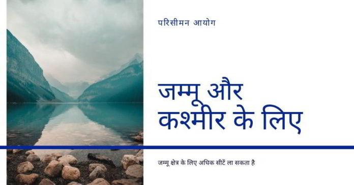 जम्मू और कश्मीर में आनुपातिक प्रतिनिधित्व के पुनर्मूल्यांकन के लिए नियुक्त एक परिसीमन आयोग जम्मू क्षेत्र के लिए अधिक सीटें ला सकता है
