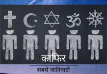 काफिर, सबसे जातिवादी शब्द