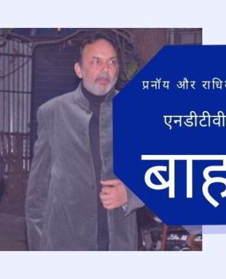 एनडीटीवी पर सेबी द्वारा दिए गए आदेश में राधिका और प्रनॉय रॉय के लिए गंभीर प्रभाव हैं और पीएमएलए अपराध में 7 साल तक की जेल हो सकती है।