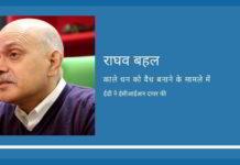 प्रवर्तन निदेशालय ने काले धन को वैध बनाने के मामले में मीडिया उद्योगपति राघव बहल को आरोपित किया