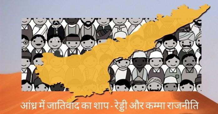 आंध्र में जातिवाद का शाप - रेड्डी और कम्मा राजनीति