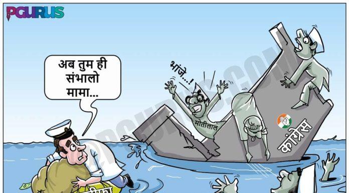आख़िरकार! राहुल गाँधी ने इस्तीफा दे दिया...