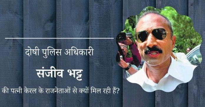 केरल के राजनेताओं को दोषी अधिकारी संजीव भट्ट के कानूनी मामले के लिए धन जुटाने में दिलचस्पी क्यों है?