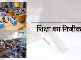 शिक्षा का निजीकरण - सरकारों की विफलता और निकम्मेपन की कहानी