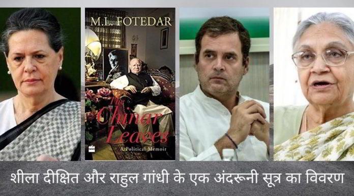 शीला दीक्षित और राहुल गांधी के एक अंदरूनी सूत्र का विवरण