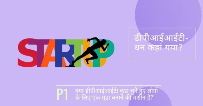 तीन साल से, क्या रमेश अभिषेक द्वारा डीपीआईआईटी नंबरों की बाजीगरी करने की कला ने उसकी विफलताओं को पीएम से छिपा रखा है?