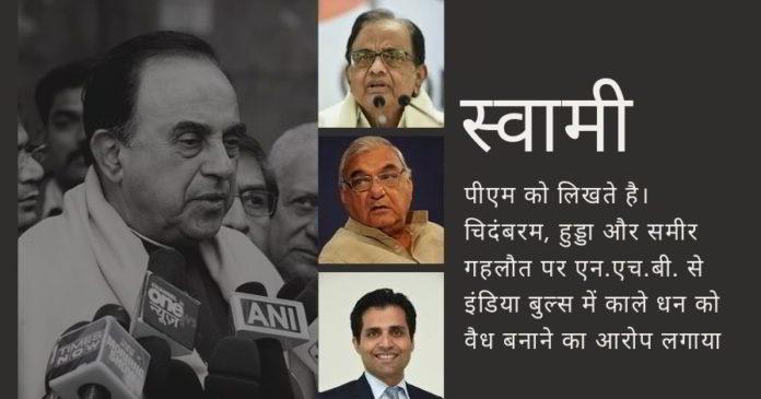 सुब्रमण्यम स्वामी ने इंडिया बुल्स पर 1 लाख करोड़ रुपये से अधिक के काले धन को वैध बनाने का आरोप लगाया। एसआईटी और विशेष लेखापरीक्षक द्वारा जांच की मांग