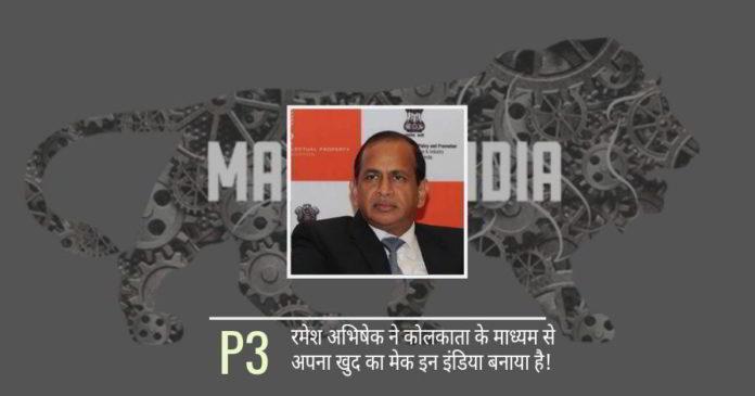 आईएएस अधिकारी रमेश अभिषेक की संपत्ति पर एक महत्वपूर्ण नज़र अवैध लाभ को प्राप्त करने के लिए फर्जी खोल (शेल) कंपनियों का उपयोग करने के लिए एक मेक इन इंडिया मॉडल का खुलासा करती है।