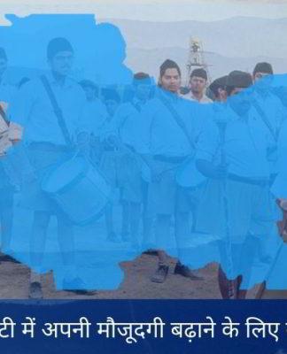 आरएसएस कश्मीर घाटी में अपनी मौजूदगी बढ़ाने के लिए कड़ी मेहनत कर रहा है