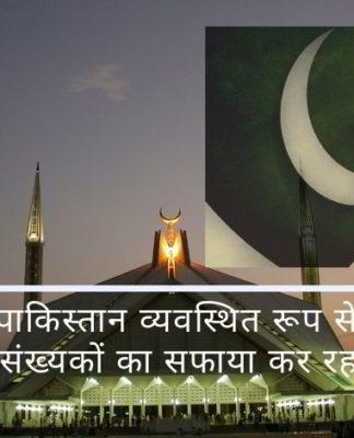 पाकिस्तान में हिंदुओं के नियोजित बलात्कार और धर्मांतरण को दुनिया द्वारा तत्काल गौर करने की आवश्यकता है।