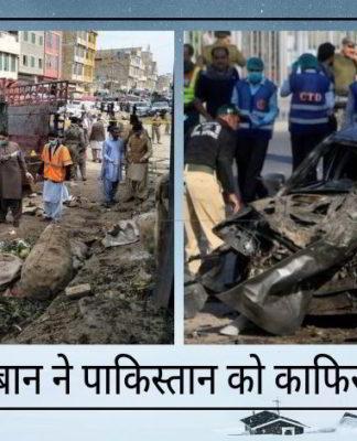 तालिबान ने पाकिस्तान की सरकार को काफ़िर कहा