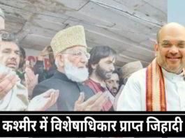आम कश्मीर मुसलमानों के लिए उन पर सवाल उठाने और उन्हें हराने और राष्ट्रीय मुख्यधारा में शामिल होने का समय आ गया है।