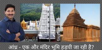 आंध्र - एक और मंदिर भूमि हड़पी जा रही है?