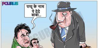 क्या पाकिस्तानी पप्पू को मिल रही है हिंदुस्तानी पप्पू से मदद?