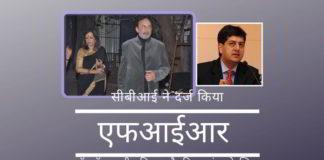 सीबीआई ने प्रणॉय रॉय, पत्नी राधिका, विक्रम चंद्रा के खिलाफ फर्जी खोल कम्पनियां बनाकर नेताओं की काली कमाई को सफेद करने के लिए एफआईआर दर्ज की।