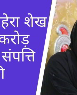 ईडी ने कुख्यात फर्जी योजनाओं की सरगना (पोंजी क्वीन) नोहेरा शेख की 300 करोड़ रुपये की संपत्ति संलग्न की