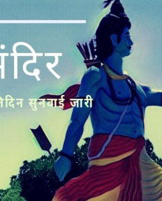सुप्रीम कोर्ट ने राजीव धवन की हरकतों को दरकिनार कर और राम मंदिर मामले में दिन-प्रतिदिन की सुनवाई की पुष्टि की।