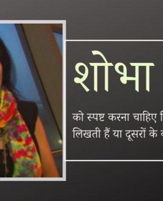 राडिया टेप में बिकाऊ लेख के लिए उजागर, अब शोभा डे पाक एजेंडे को आगे बढ़ाने के लिए पकड़ी गयी। क्या टाइम्स ऑफ इंडिया सफाई देगा?