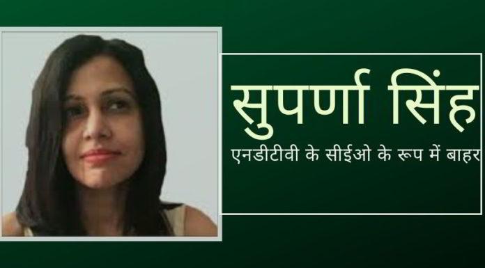 एनडीटीवी की सीईओ सुपर्णा सिंह को इस्तीफा देने के लिए मजबूर होना पड़ा!