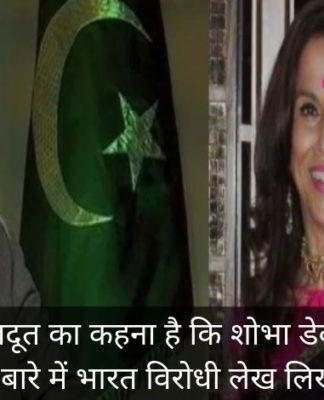 पाकिस्तानी राजदूत का कहना है कि शोभा डे को पैसे देकर वो कश्मीर के बारे में भारत विरोधी लेख लिखवाता था।