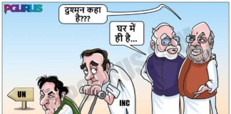 cartoon, Amit Shah, Narendra Modi, Congress,Rahul Gandhi, Imran Khan