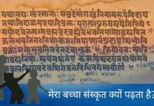 मेरा बच्चा संस्कृत क्यों पढ़ता है?