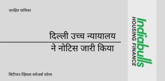 इंडियाबुल्स के खिलाफ सीडब्ल्यूबीएफ द्वारा दायर जनहित याचिका के जवाब में, दिल्ली उच्च न्यायालय ने केंद्र, आरबीआई, सेबी और अन्य एजेंसियों को नोटिस जारी किया है