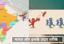 भारत और इसके उदार तरीके