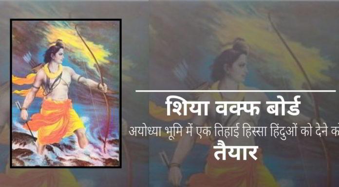 शिया वक्फ बोर्ड ने सुप्रीम कोर्ट से कहा है कि वह हिंदुओं के लिए राम मंदिर में अपना तीसरा हिस्सा देने को तैयार है!