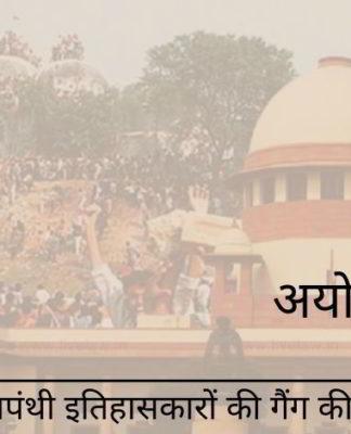 अयोध्या विवाद और चार वामपंथी इतिहासकारों की गैंग की संदिग्ध भूमिका