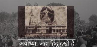 अयोध्या के प्रति 1947 के बाद से लगातार सरकारों द्वारा दिखाई गई उपेक्षा पूरी तरह से भ्रष्ट/ शातिर दिखती है। ऐसा लगता है कि हिंदुओं के खिलाफ धर्मनिरपेक्षता का इस्तेमाल उनके विश्वास को तोड़ने के लिए किया गया!