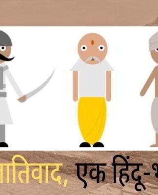 जातिवाद, एक हिंदू-भययुक्त शब्द