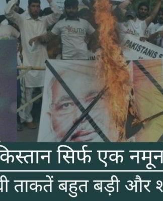 पाकिस्तान सिर्फ एक नमूना है, भारत विरोधी ताकतें बहुत बड़ी और शक्तिशाली हैं