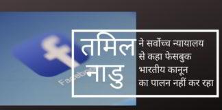 क्या तमिलनाडु भारत का पहला राज्य होगा जो इस बात पर प्रतिबंध लगाएगा कि फेसबुक को कैसे काम करना चाहिए?